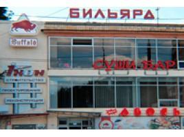 Buffalo в Харькове
